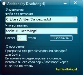 Программа Антибан